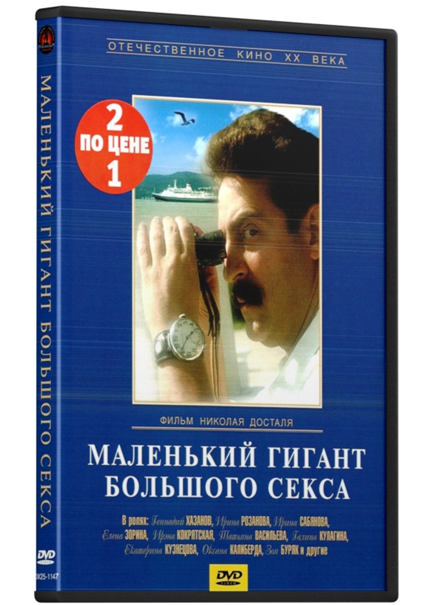 Фото Экранизация. Искандер Ф.: Маленький гигант большого секса / Пиры Валтасара или … (2 DVD) тарифный план