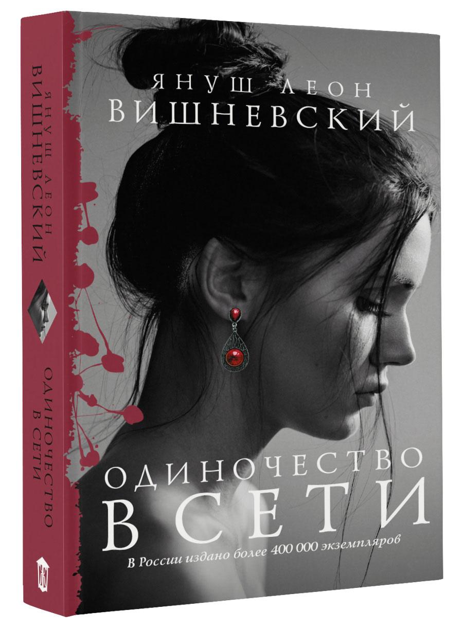 Вишневский Януш Леон Одиночество в Сети ISBN: 978-5-17-102070-5