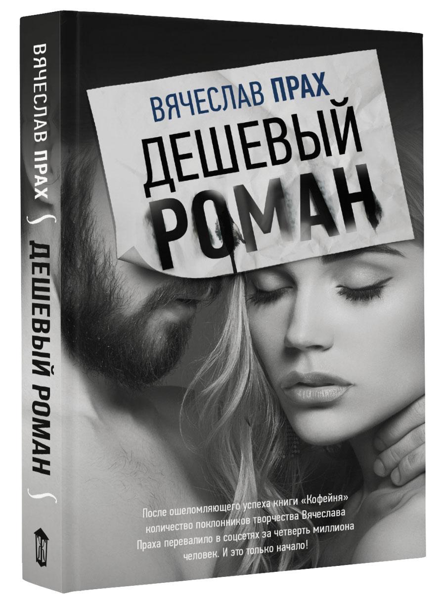 Вячеслав Прах Дешевый роман