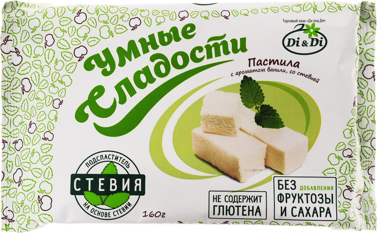 Умные сладости пастила Di&Di ванильная со стевией, 160 г4650061331337Диетическая пастила Умные сладости Di&Di с ароматом ванили и подсластителем на основе стевии.Внимание! Содержит подсластители. При чрезмерном употреблении может оказывать слабительное действие (суточная доза потребления изомальта - 30 г).