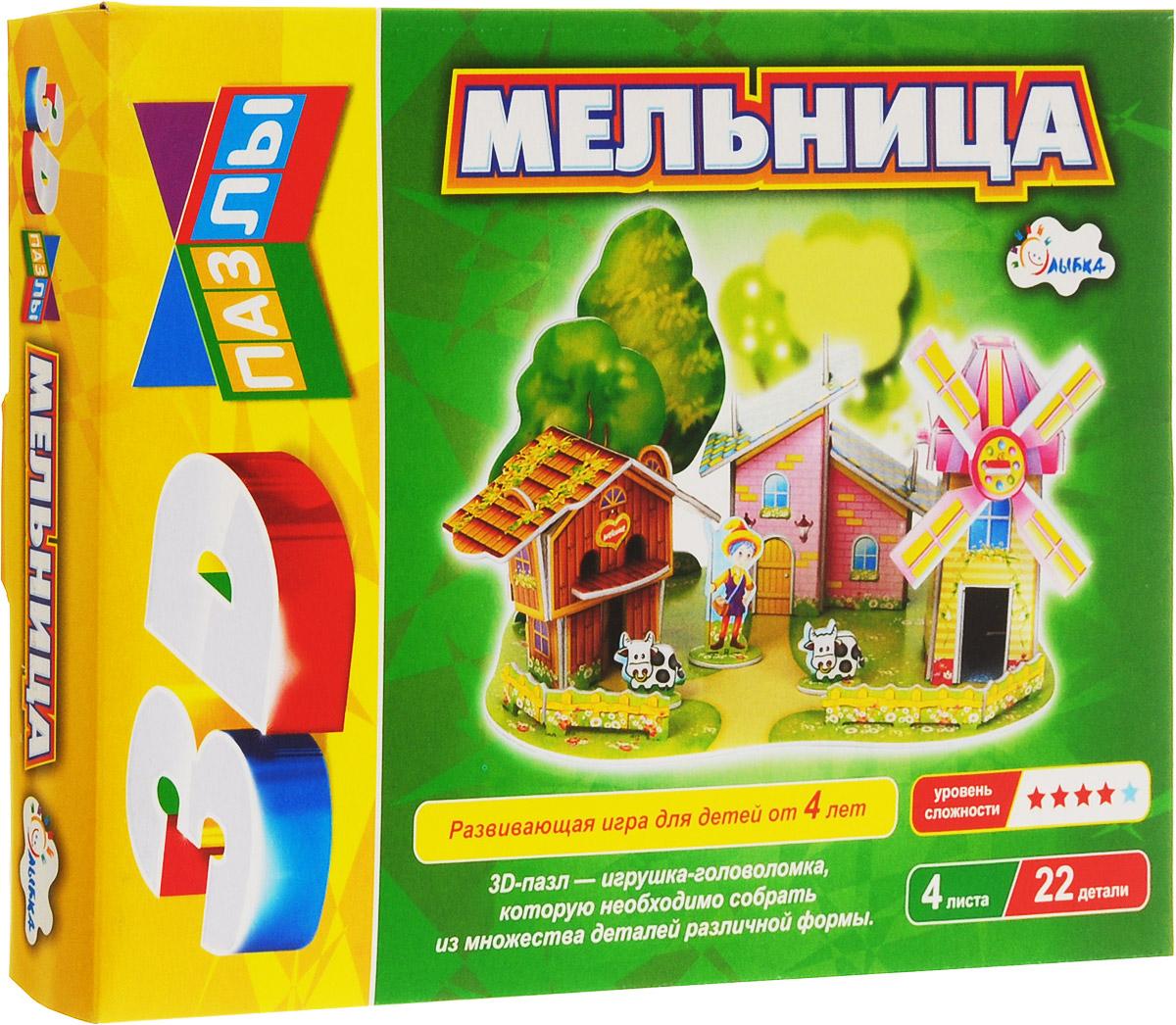 Улыбка 3D-Пазл Мельница