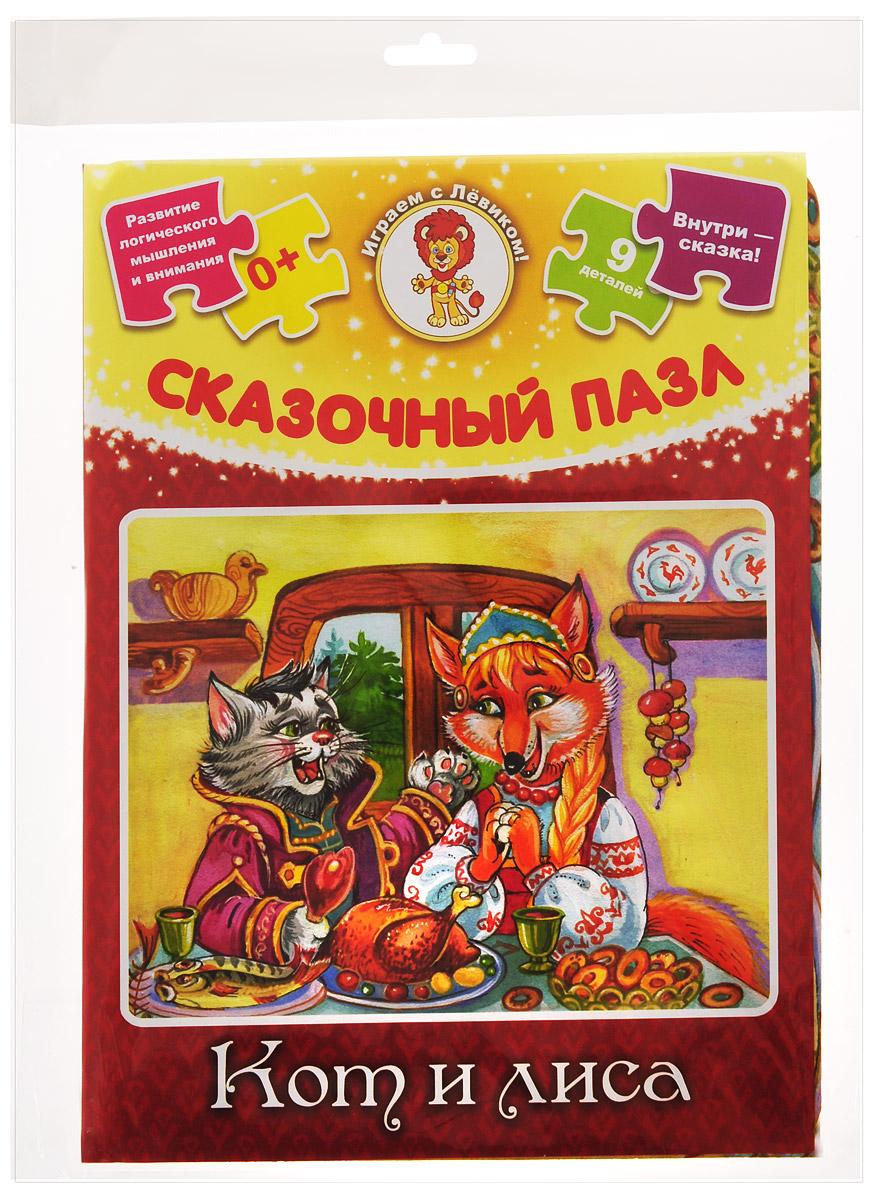 Улыбка Пазл для малышей Кот и лиса