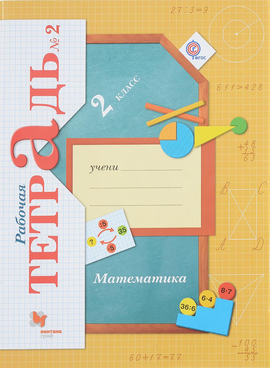 В. Н. Рудницкая, Т. В. Юдачева Математика. 2класс. Рабочая тетрадь №2 минаева с с зяблова е н математика 2кл рабочая тетрадь 2