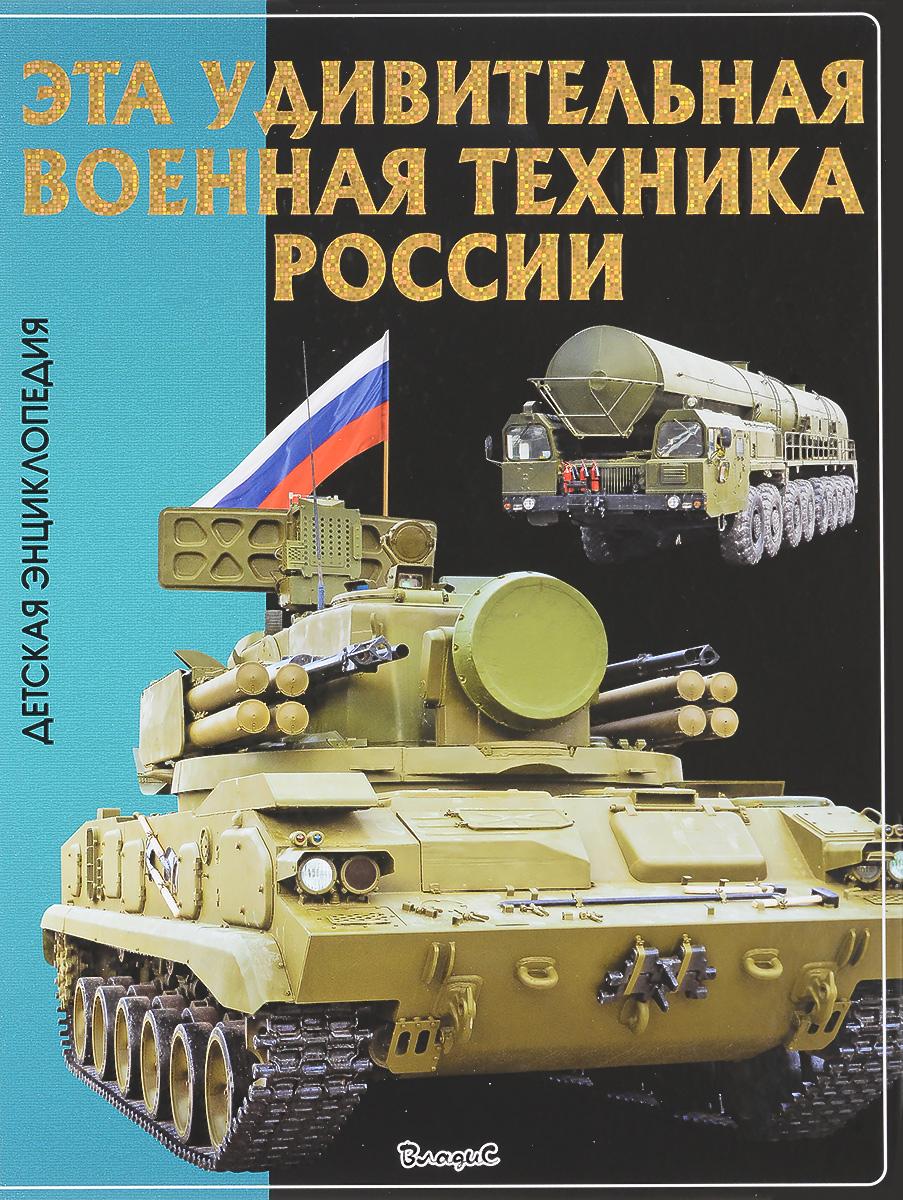 Эта удивительная военная техника России