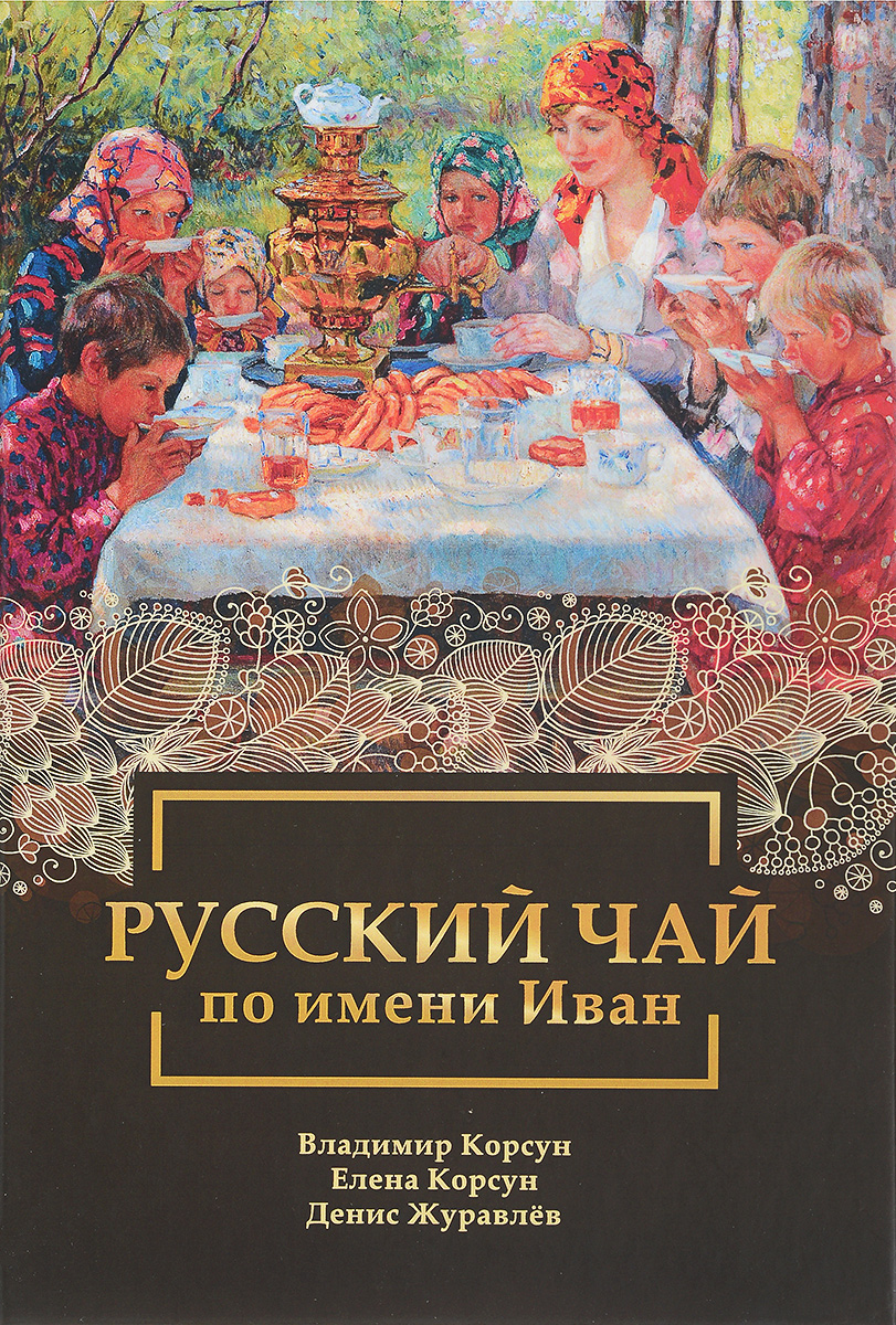 Владимир Корсун, Елена Корсун, Денис Журавлев Русский чай по имени Иван чай иван чай иван чай монастырский