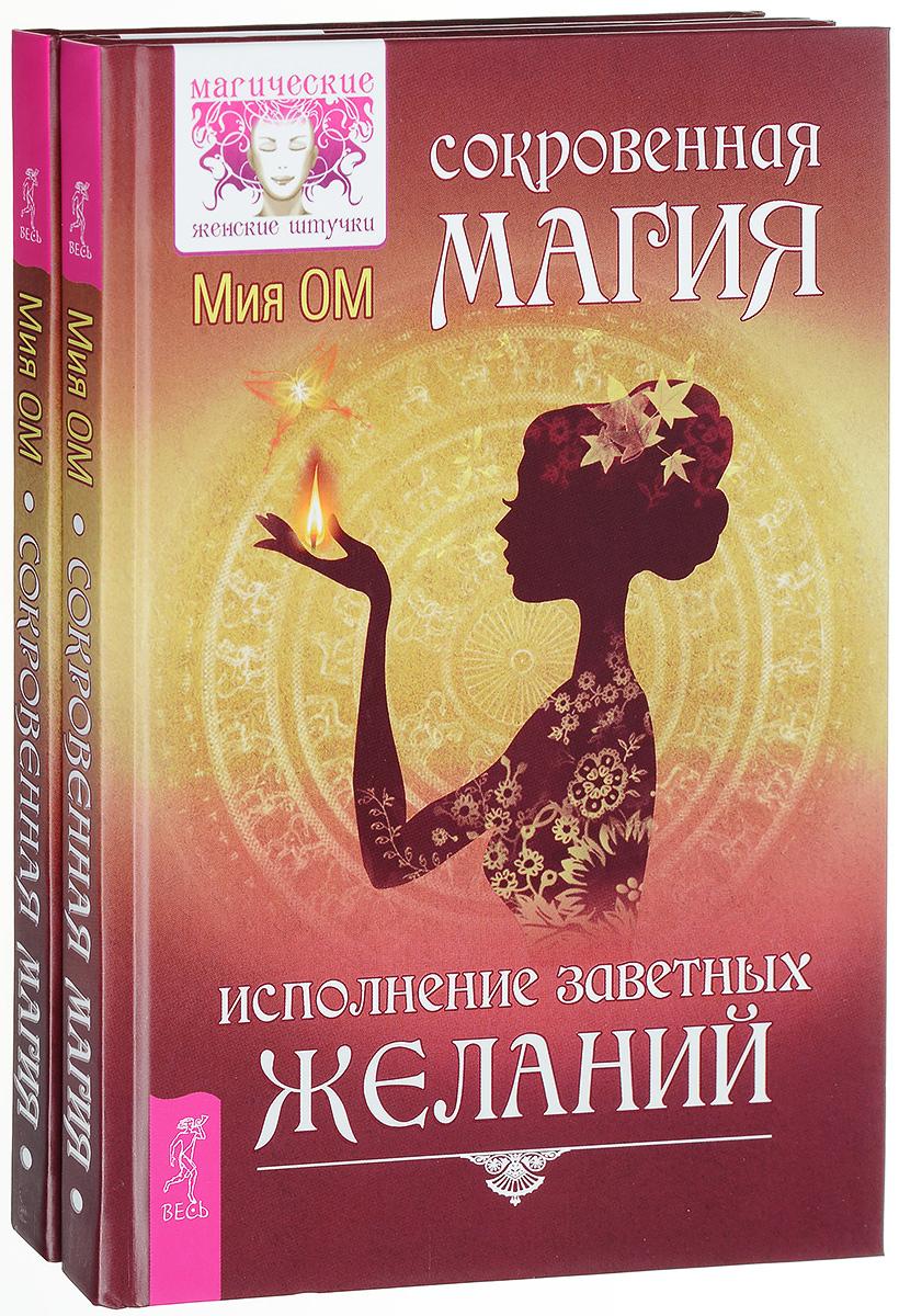 Мия Ом Сокровенная магия. Исполнение заветных желаний (комплект из 2 книг)