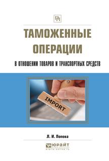 Л. И. Попова Таможенные операции в отношении товаров и транспортных средств экономичность и энергоемкость городского транспорта