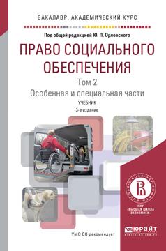 Право социального обеспечения. Учебник. В 2 томах. Том 2. Особенная и специальная части