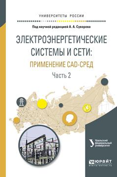 Электроэнергетические системы и сети. Применение cad-сред. Учебное пособие. В 2 частях. Часть 2