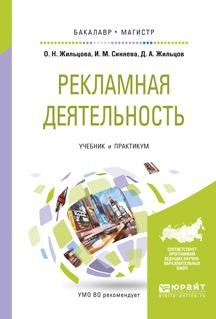 Рекламная деятельность. Учебник и практикум для бакалавриата и магистратуры