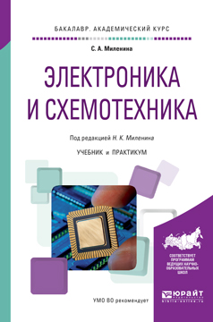 Электроника и схемотехника. Учебник и практикум