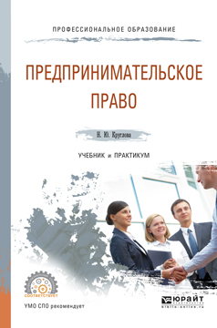 Н. Ю. Круглова Предпринимательское право. Учебник и практикум