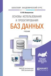 Е. П. Попова, К. В. Решетникова Основы использования и проектирования баз данных. Учебник д е намиот базы данных временных рядов в системах интернета вещей