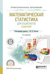Математическая статистика для социологов. Задачник. Учебное пособие