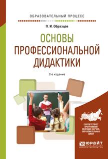 П. И. Образцов Основы профессиональной дидактики какой параплан лучше после обучения для ч