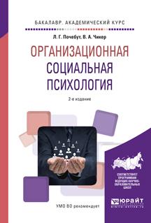 Организационная социальная психология. Учебное пособие для академического бакалавриата