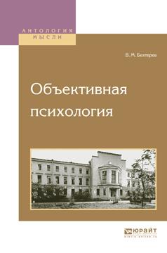 В. М. Бехтерев Объективная психология психология и работа