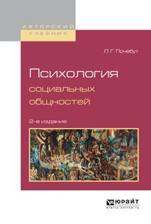 Зайцев В.Ф., Полянин А.Д. Психология социальных общностей. Учебное пособие