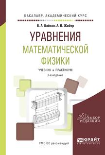 Уравнения математической физики. Учебник и практикум