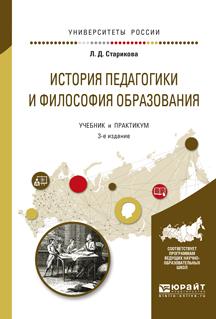 Стасов В.В. История педагогики и философия образования. Учебник и практикум