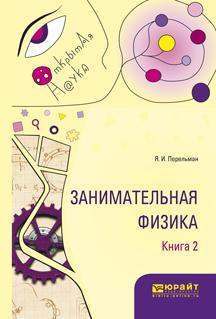 Стасов В.В. Занимательная физика. В 2 книгах. Книга 2 физика в школе движение и взаимодействие тел движение и силы