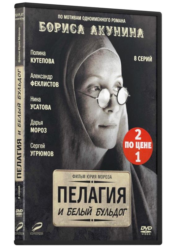 Экранизация. Акунин Б.: Пелагия и белый бульдог. 1-8 серии / Шпион (2 DVD) цена