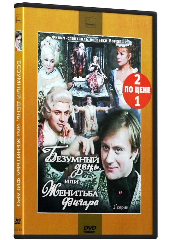Кинокомедия: Безумный день или женитьба Фигаро. 1-2 серии / Безымянная звезда. 1-2 серии (2 DVD) фильмы с участием миронова андрея безумный день или женитьба фигаро три плюс два 2 dvd