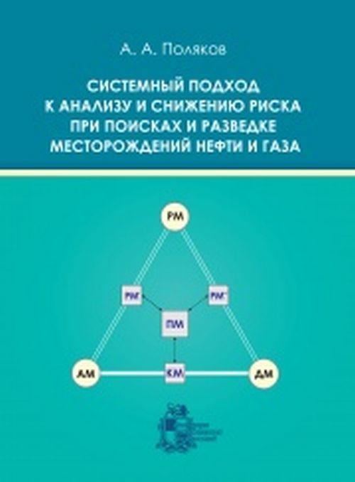 Поляков А.А. Системный подход к анализу и снижению риска при поисках и разведке месторождений нефти основы бурения на нефть и газ