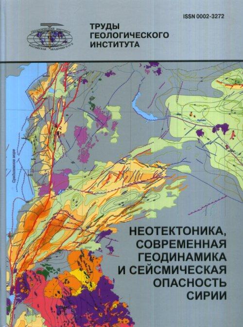 Трифонов В.Г.и др. Неотектоника, современная геодинамика и сейсмическая опасность Сирии в с дубинин геотектоника и геодинамика