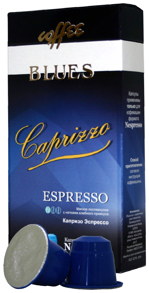Блюз Эспрессо Капризо кофе молотый в капсулах, 55 г блюз эспрессо по ирландски кофе молотый в капсулах 10 шт