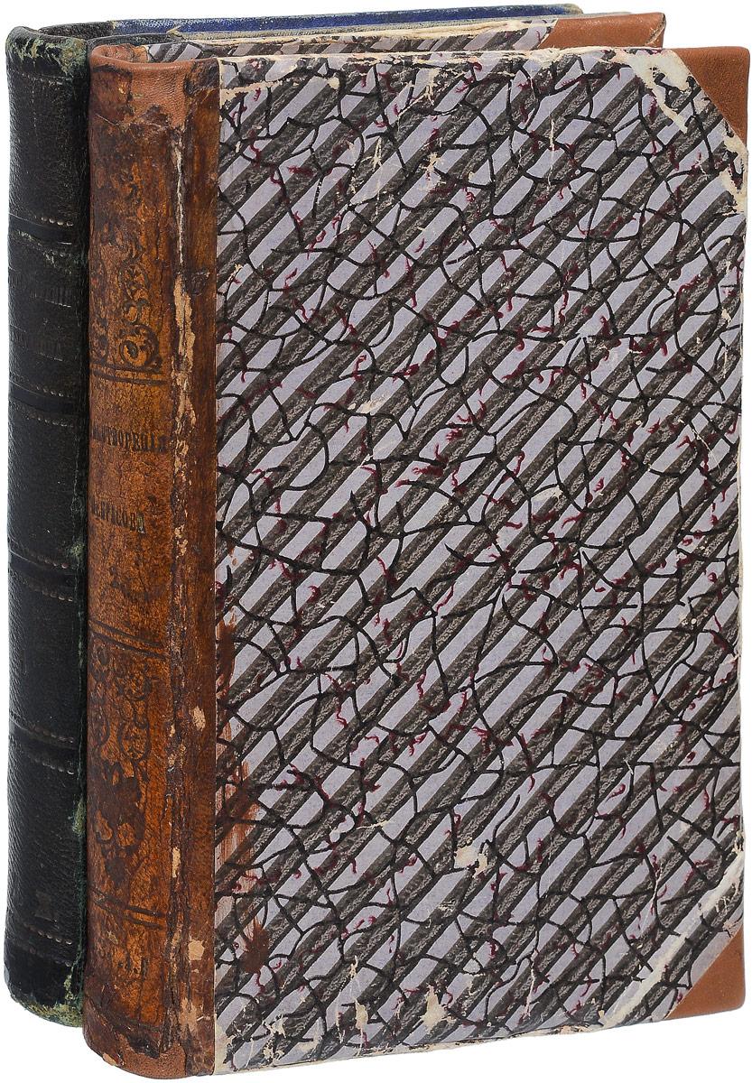 Стихотворения Н. Некрасова (комплект из 2 книг)