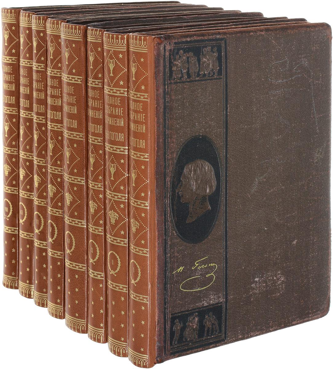 Иллюстрированное полное собрание сочинений Н. В. Гоголя в 8 томах (комплект из 8 книг) the cabinet album views of stirling and neighbourhood