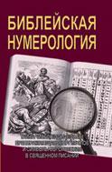 С. М. Неаполитанский, С. А. Матвеев. Библейская нумерология