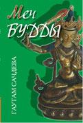 Книга Меч Будды. Сачдева Гаутам