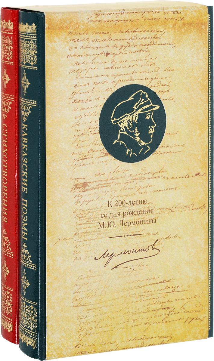 М. Ю. Лермонтов К 200-летию со дня рождения М. Ю. Лермонтова (комплект из 2 книг) ю м юрьев записки комплект из 2 книг