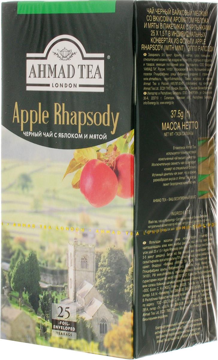Ahmad Tea Apple Rhapsody черный чай в пакетиках с яблоком и мятой, 25 шт1654-1В царственном букете Эппл Рапсоди гармонично сочетаются зеленое яблоко и сладкая садовая мята. Яблочная кислинка вторит мятному обволакивающему аромату в глубоком бархатном вкусе черного чая.