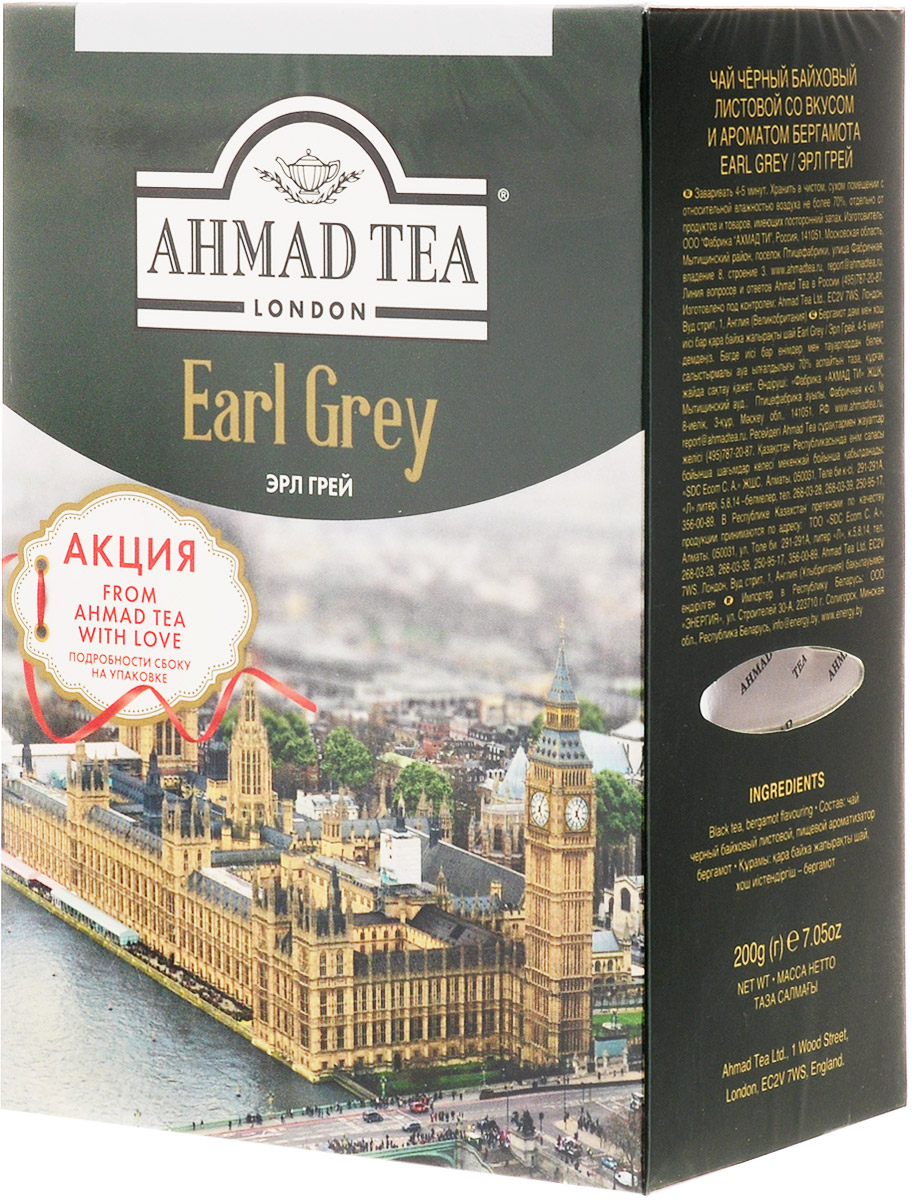 Ahmad Tea Earl Grey черный чай, 200 г1290LY-012Пикантный, интригующий и завораживающий чай Ahmad Earl Grey - истинный денди чая. В нем экзотические цитрусовые ноты и непринужденное благородство цейлонских сортов. Не случайно этот чай - нередкий гость в королевской британской семье. Традиционный five oclock - прекрасный повод подать его с печеньем и легкими закусками.Заваривать 4-5 минут, температура воды 100°С.
