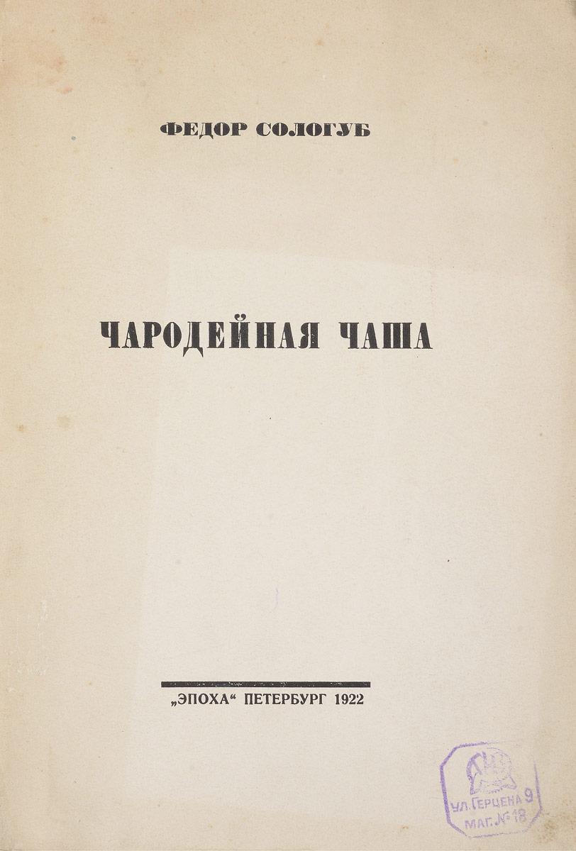 Чародейная чаша. Стихи из века в век белорусская поэзия