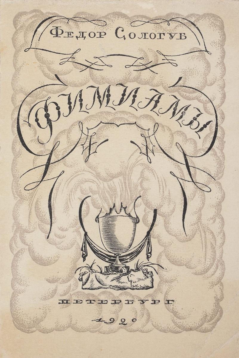 Фимиамы из века в век белорусская поэзия