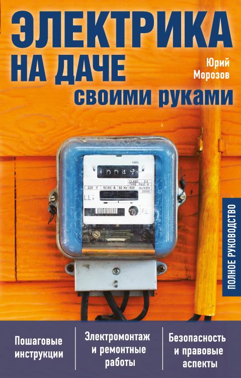 Юрий Морозов Электрика на даче своими руками