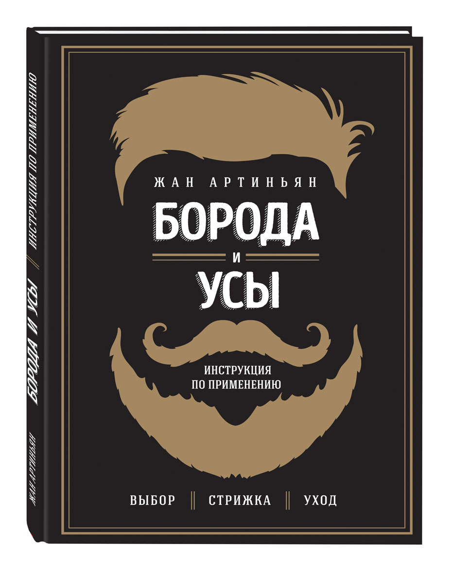 Артиньян Жан Борода и усы. Инструкция по применению