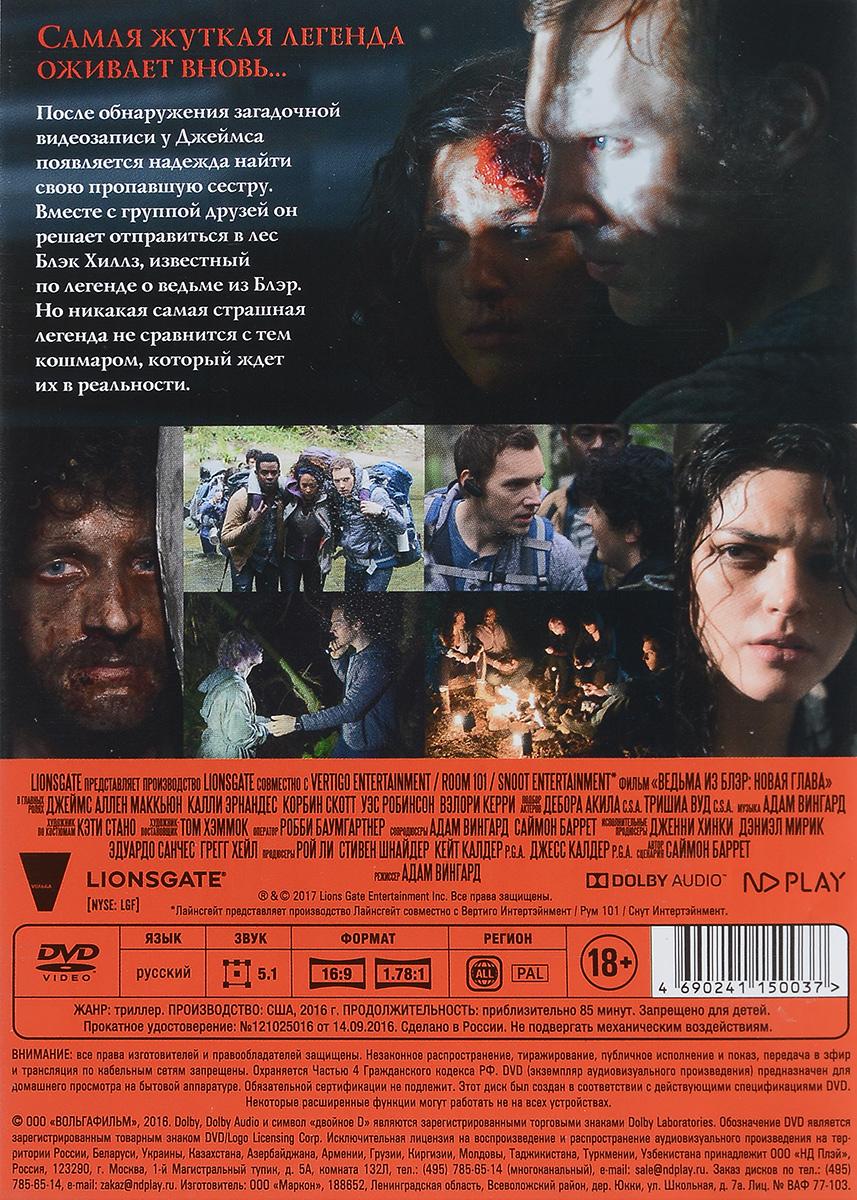 Ведьма из Блэр:  Новая глава Lionsgate,Vertigo Entertainment
