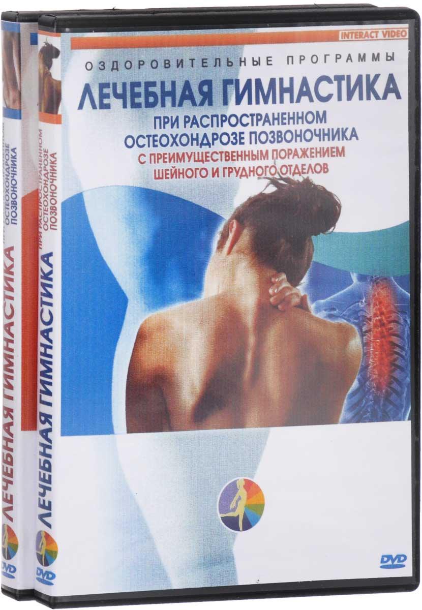 Лечебная гимнастика: При остеохондрозе позвоночника с преимущественным растяжением пояснично-крестцового отдела / шейного и грудного отделов (2 DVD) гимнастика для позвоночника 2dvd