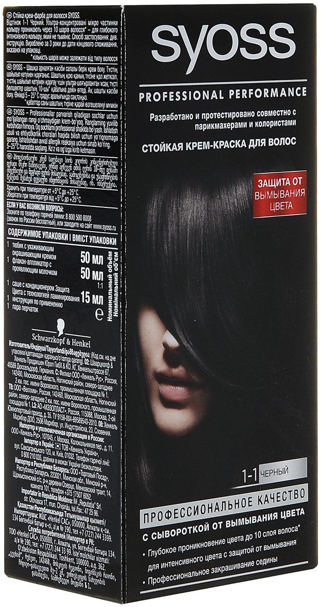 Крем-краска Syoss Color 1-1. Черный93931011Стойкая крем-краска Syoss Color для волос с флаконом-аппликатором. Syoss Color - стойкая краска для волос профессионального качества, разработанная и протестированная совместнос парикмахерами-стилистами и колористами специально для домашнего