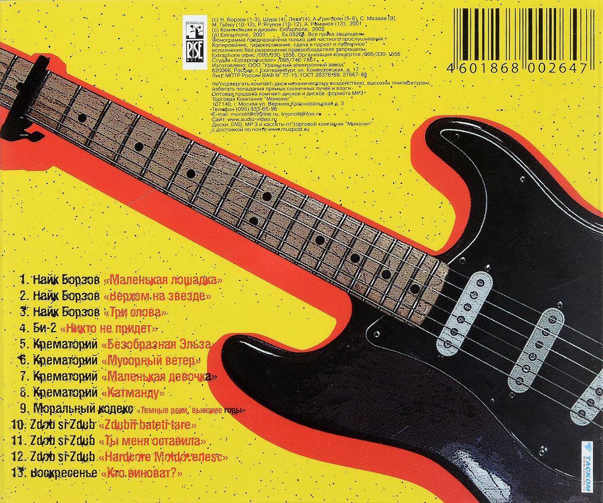 Rock Live 1 Extraphone