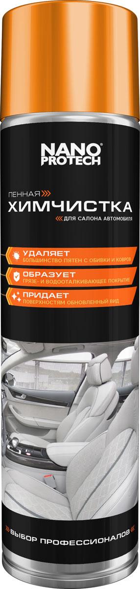 Химчистка салона Nanoprotech, сухая, 650 млNPXS0035Химчистка салона Nanoprotech эффективно удаляет большинство пятен и загрязнений с тканых обивок и ковровых покрытий салона автомобиля. Успешно справляется даже со специфическими загрязнениями, в том числе с белесыми разводами от противогололедных реагентов. Придает обработанным поверхностям антистатические, грязе- и водоотталкивающие свойства. При этом поверхность покрывается особым высокотехнологичным слоем, который обеспечивает ей обновленный вид и создает долговременный защитный барьер от загрязнений.Товар сертифицирован.