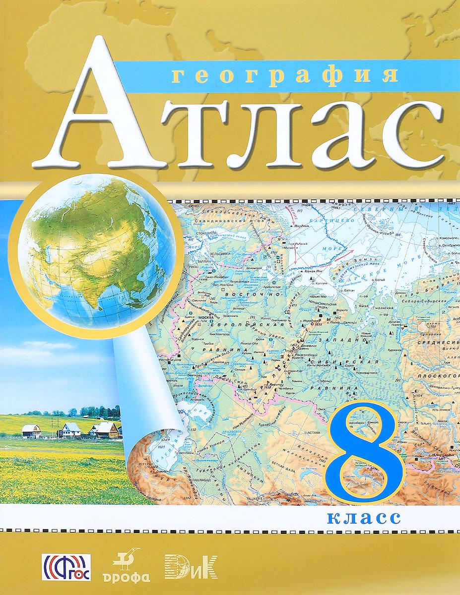 География. 8 класс. Атлас научная литература по географии
