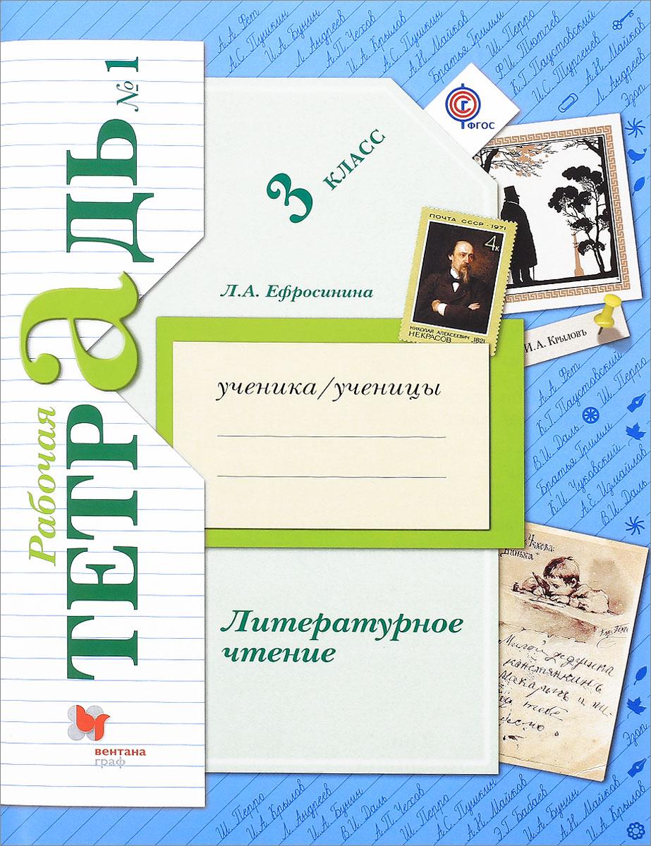 Купить Литературное чтение. 3класс. Рабочая тетрадь №1