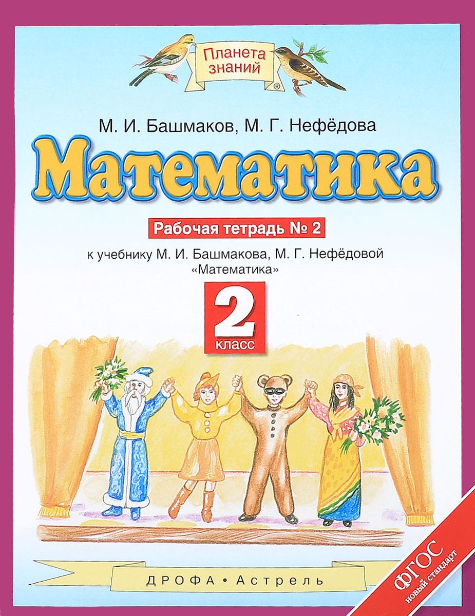 М. И. Башмаков, М. Г. Нефедова Математика. 2 класс. Рабочая тетрадь №2 форма для выпечки dolcetteria диаметр 32 см