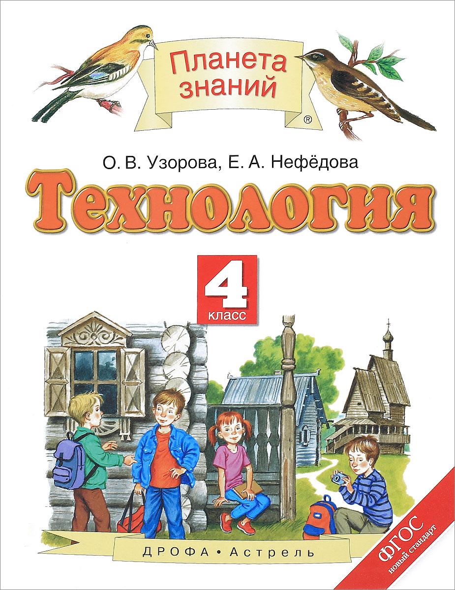 О. В. Узорова,  Е. А. Нефедова Технология. 4 класс. Учебник
